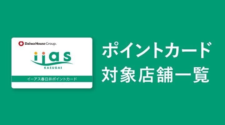 イーアス春日井ポイントカード 対象店舗一覧
